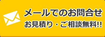 メールでのお問合せ お見積り・ご相談無料!