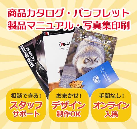 商品カタログ・パンフレット・製品マニュアル・写真集印刷。相談できる!専任スタッフサポート。おまかせください!デザイン制作OK。手間なくスムーズ!オンライン入稿。