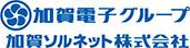 加賀ソルネット株式会社