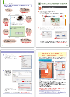 PDF作成マニュアルの見本