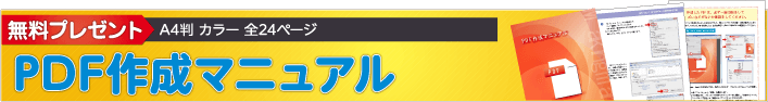 PDF作成マニュアルのプレゼント