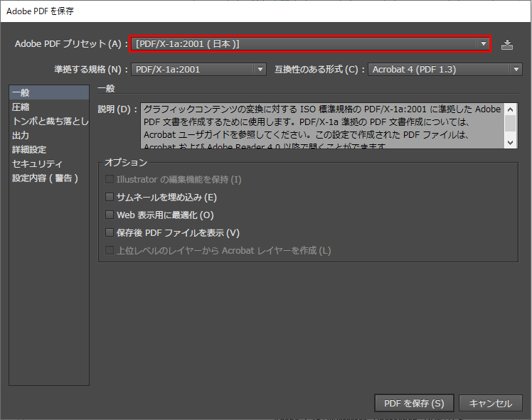 Adobe PDFプリセットを「PDF/x1-a:2001(日本)」にする