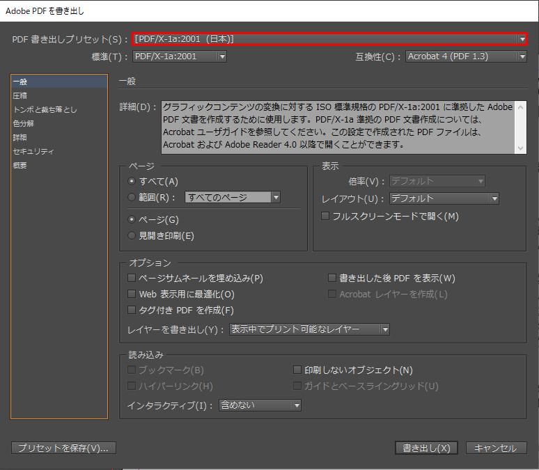 PDF書き出しプリセットを「PDF/x1-a:2001(日本)」にする