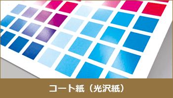 コート紙(光沢紙)