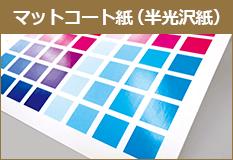 マットコート紙(半光沢紙)