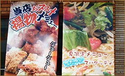 飲食店メニューのポスター印刷