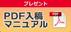 PDF入稿マニュアル