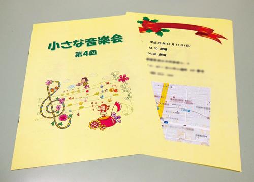 ピアノ発表会 プログラム 印刷 製本