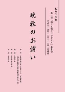 唄と踊りの発表会 プログラム 冊子 印刷