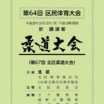 柔道大会 プログラム 冊子 印刷 制作