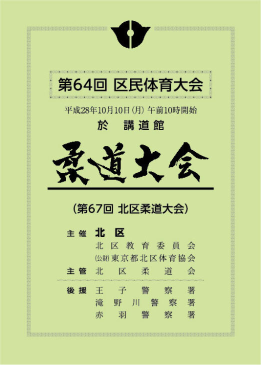 柔道会様の柔道大会プログラムを制作しました
