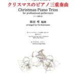 一般社団法人 国際育英文化協会様の楽譜を印刷しました