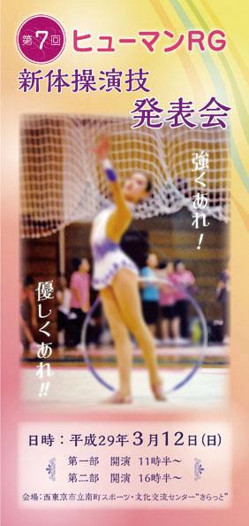 新体操演技発表会プログラムを制作しました