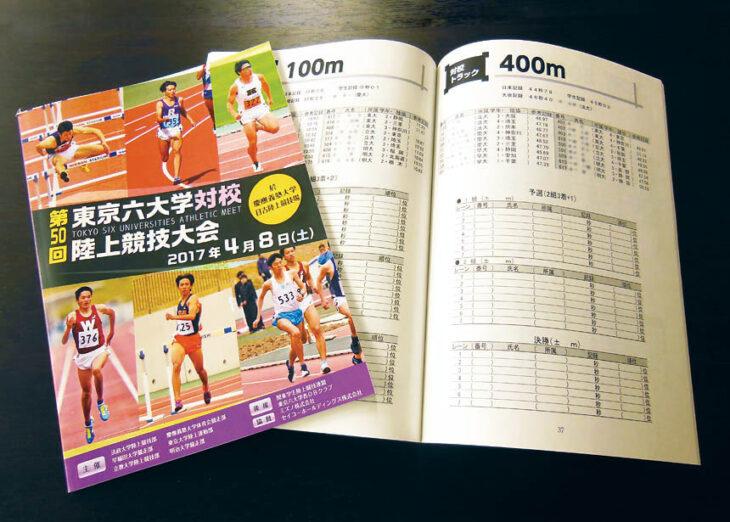 陸上 競技会 大会 プログラム 印刷