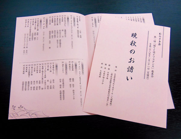 唄と踊りの発表会 プログラム 冊子 本文