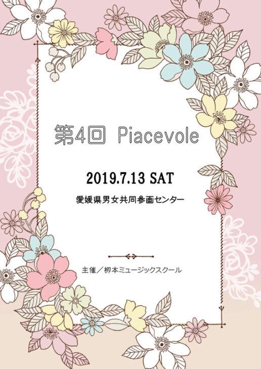 個人のお客様のピアノ発表会プログラムを印刷しました