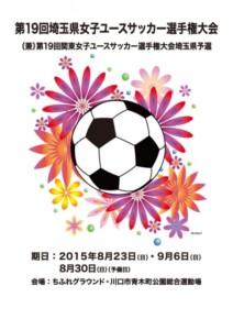 大会プログラム 冊子 サッカー大会