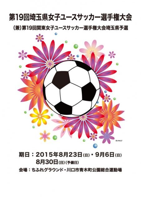 サッカー大会のプログラムを製作しました