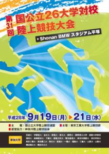 陸上競技大会プログラム 冊子 印刷 製本