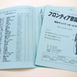 プログラム 印刷 色上質紙