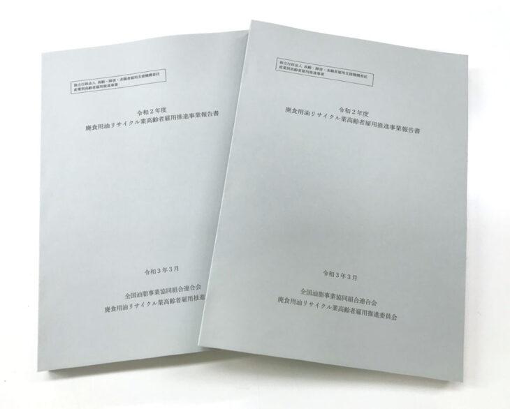 全国油脂事業協同組合連合会様の報告書を制作しました