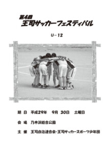サッカー大会 プログラム 冊子 印刷