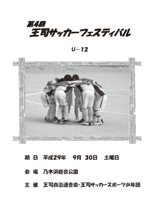 サッカースポーツ少年団様のプログラムを制作しました