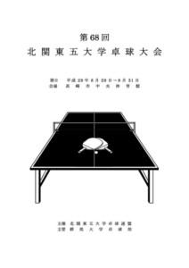 大会プログラム 冊子 印刷 トーナメント表