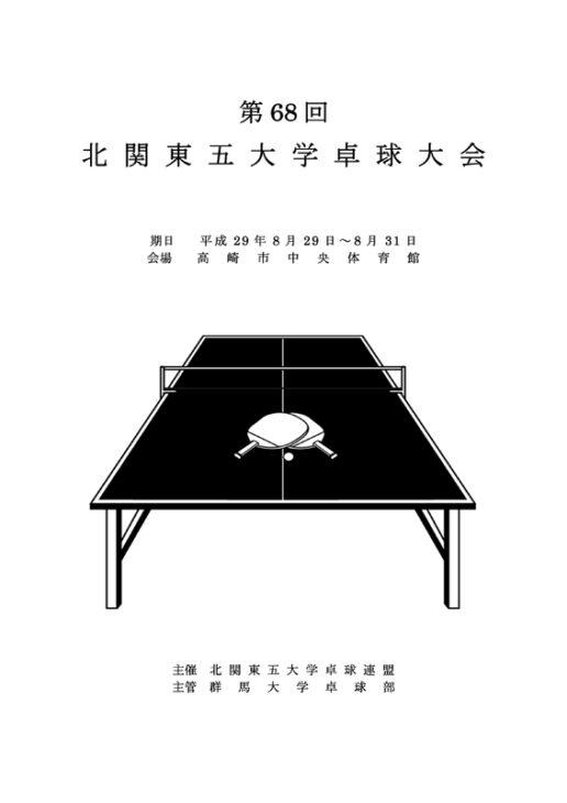 卓球大会プログラムを制作しました
