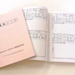 連絡ノート オリジナル 印刷 制作