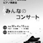 ピアノ教室 発表会 演奏会