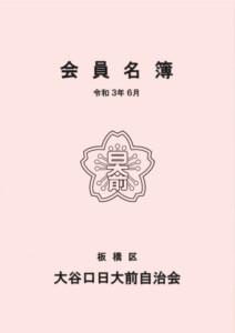 名簿 印刷 製本 制作 冊子